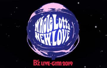 B'z最新アルバムnew loveの売上枚数の累計とおすすめの収録曲と歌詞を紹介
