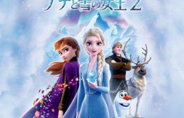 アナ雪2主題歌CD日本版の発売日いつ?サントラの日本語歌詞付きで紹介!