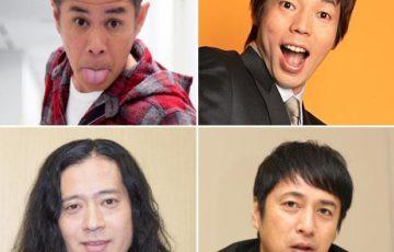NHK特番アローン会今田・岡村・又吉の3人では寂しい?チュート徳井の現在は?