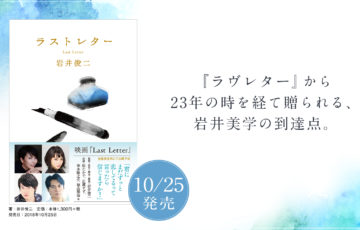 ラストレター映画の結末ネタバレ&原作小説との違いも紹介!