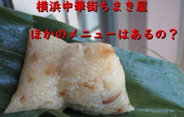 ちまき屋横浜中華街ちまきの他におすすめは?美味しい人気メニューを画像付きで紹介!