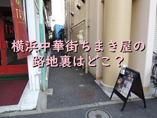 ちまき屋横浜中華街の場所は山下町どこの路地裏?【嵐にしやがれ】