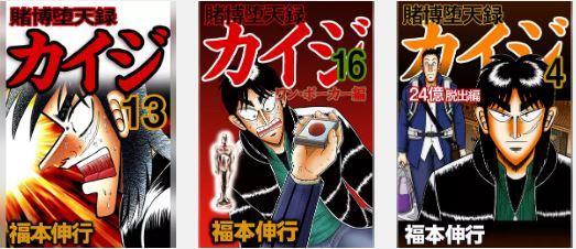 カイジ漫画全巻無料読み放題で読める安全おすすめ電子書籍アプリは何?