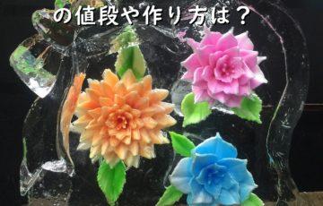 コナン単行本表紙の氷彫刻がヤバい!フローラルアイスの値段や作り方は?【ヒルナンデス】