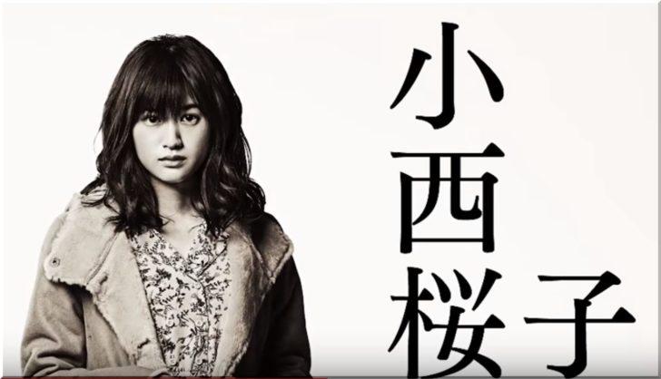 小西桜子事務所はどこ?出身や身長体重Wikiプロフと顔画像も紹介!