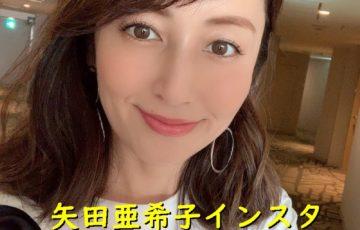 矢田亜希子インスタ24年前のCMは何?衣装や踊りが可愛すぎる!