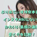 ぷりあでぃす玲奈本名はインスタwikiにない?かわいい素顔の画像昔と今を比較!