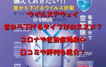 ウイルスアウェイ首から下げるタイプがおススメ?コロナや花粉症効果の口コミや評判も紹介!