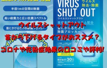 ウイルスシャットアウト首から下げるタイプがおススメ?コロナや花粉症効果の口コミや評判