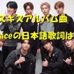 スキズアルバム曲MyPaceの日本語歌詞は?CDTVのメンバー紹介がヤバい!