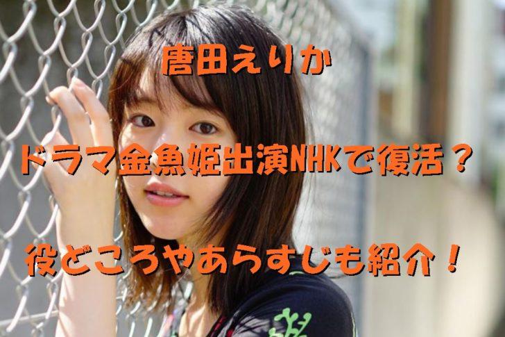唐田えりかドラマ金魚姫出演NHKで復活?役どころやあらすじも紹介!