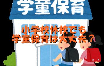 兵庫県コロナ政府要請で小学校休校でも学童保育は大丈夫?