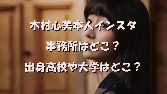 木村心美本人インスタ・事務所はどこ?出身高校や大学はどこ?