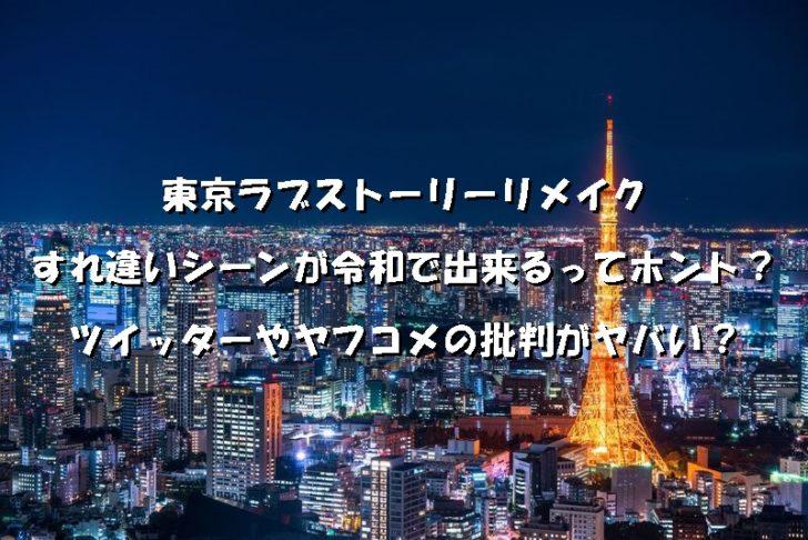 東京ラブストーリーリメイクすれ違いシーンが令和で出来るってホント?ツイッターやヤフコメの批判がヤバい?