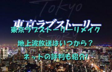 東京ラブストーリーリメイク地上波放送はいつから?ネットの評判も紹介