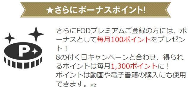 東京ラブストーリーリメイク2020動画全話無料視聴するおススメ配信サービスがFODプレミアムの理由は?