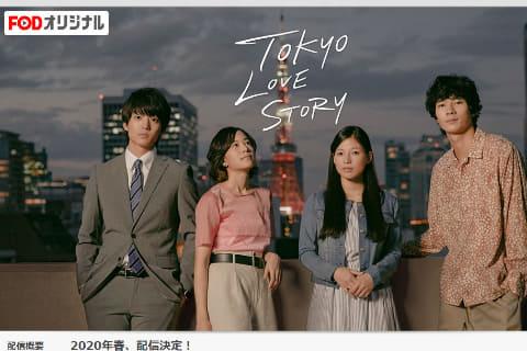 東京ラブストーリーリメイク2020動画全話無料視聴する方法