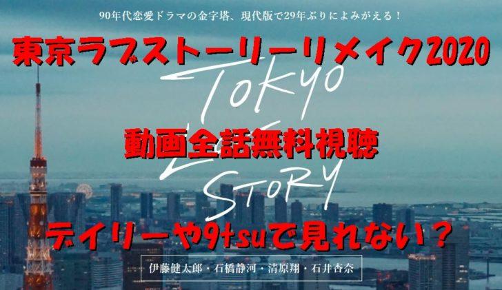 東京ラブストーリーリメイク2020動画全話無料視聴デイリーや9tsuで見れない?伊藤健太郎主演