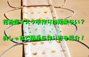 花粉症マスク手作りは効果ない?おしゃれで簡単な作り方を紹介!