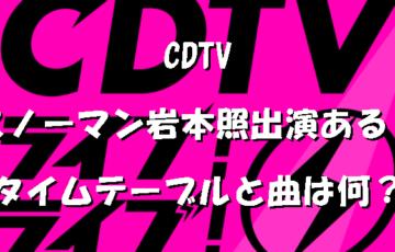 CDTVスノーマン岩本照出演ある?タイムテーブルと曲は何?