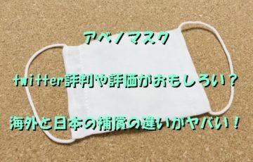 アベノマスクtwitter評判や評価がおもしろい?海外と日本の補償の違いがヤバい!