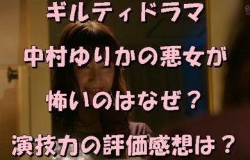 ギルティドラマ中村ゆりかの悪女が怖いのはなぜ?演技力の評価感想は?