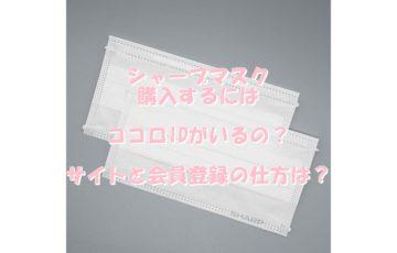 シャープマスク購入するにはココロIDがいるの?サイトと会員登録の仕方まとめ