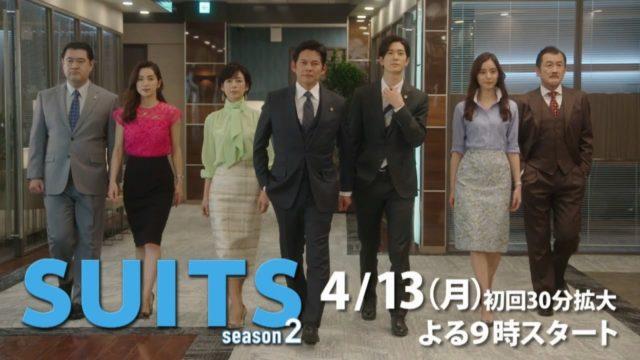 スーツ1再放送2020関西放送はいつ?見逃し動画フル無料視聴は9tsuやデイリーで見れない?