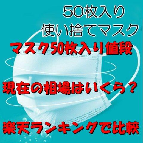マスク50枚入り値段現在の相場はいくら?楽天ランキングで比較まとめ