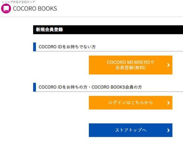 COCOROBOOKからココロメンバーズ会員登録の仕方は?