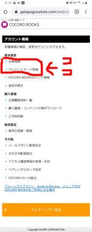 COCOROメンバーズ会員認証コードメールが届かない!問い合わせ先と対処法