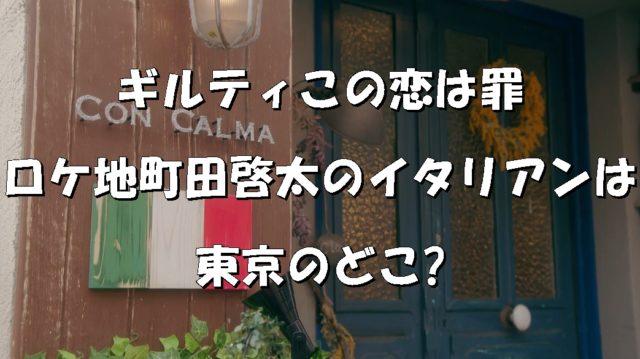 ギルティこの恋は罪ロケ地町田啓太のイタリアンは東京のどこ?