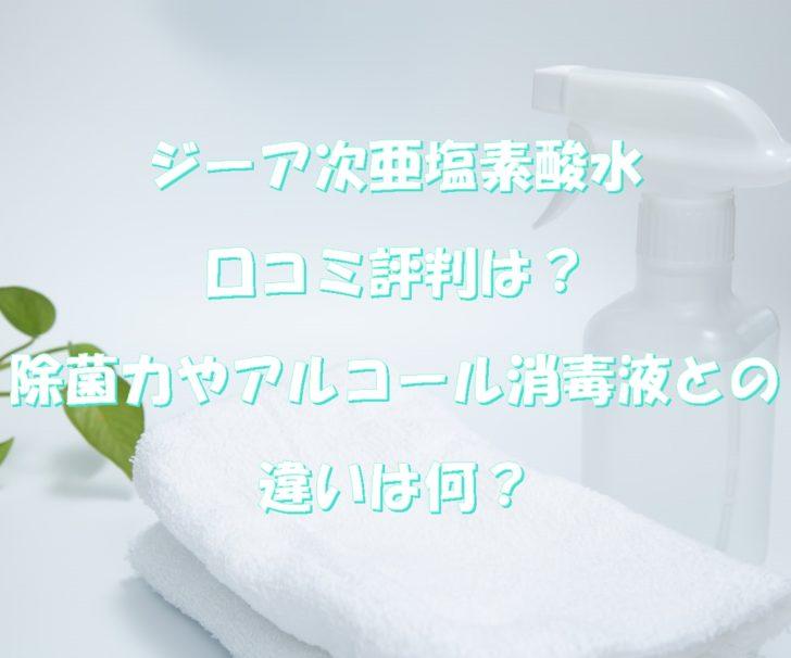 ジーア次亜塩素酸水口コミ評判は?除菌力やアルコール消毒液との違いは何?