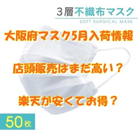 大阪府マスク5月入荷情報店頭販売はまだ高い?楽天が安くてお得?