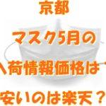 京都マスク5月の入荷情報価格は?安い購入方法は?