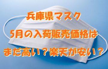 兵庫県マスク5月の入荷販売価格はまだ高い?楽天が安い?