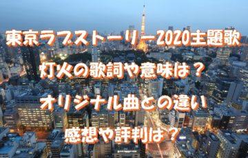 東京ラブストーリー2020主題歌灯火の歌詞や意味は?オリジナル曲との違い感想や評判は?