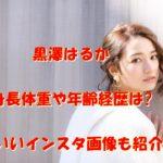 黒澤はるか身長体重や年齢経歴は?かわいいインスタ画像も紹介!