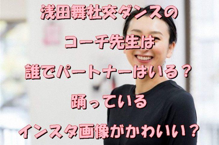 浅田舞社交ダンスのコーチ先生は誰でパートナーはいる?踊っているインスタ画像がかわいい?