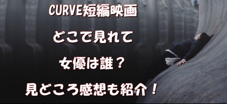 CURVE短編映画どこで見れて女優は誰?見どころ感想も紹介!