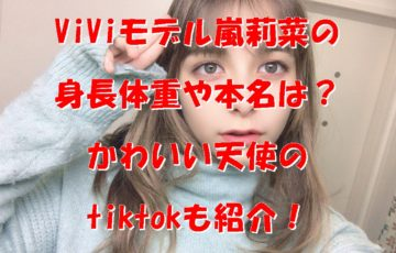 ViViモデル嵐莉菜の身長体重や本名は?かわいい天使のtiktokも紹介!