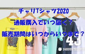 チャリTシャツ2020通販購入でいつ届く?販売期間はいつからいつまで?