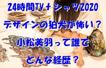 24時間TVtシャツ2020デザインの狛犬が怖い?小松美羽って誰でどんな経歴?