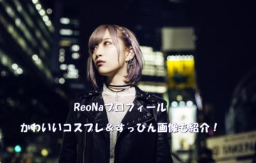 ReoNa身長体重や年齢はいくつで本名は何?かわいいコスプレ&すっぴん画像も紹介!