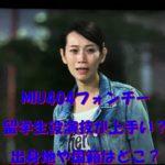 MIU404フォンチーの留学生役演技が上手い?出身地や国籍はどこ?
