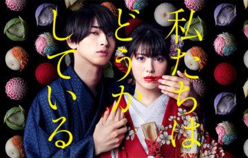 わたどう椿・七桜の子供時代の子役は誰?演技が上手くてかわいい!