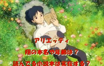 アリエッティ翔の本名や年齢は?読んでる小説本は実在する?