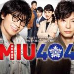 MIU404ドラマ第11話タイトル「ゼロ」の意味は?続編や映画化の予定はいつ?