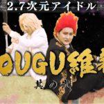 KOUGU維新の2.7次元アイドル衣装売ってる場所はどこ?
