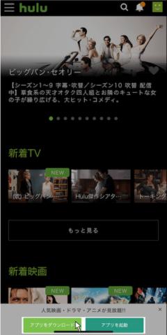 国内ドラマ見放題おすすめ動画配信アプリ「Hulu」